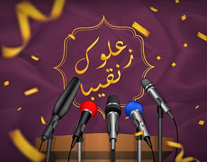 Zalook Nakeeban Elections Campaign