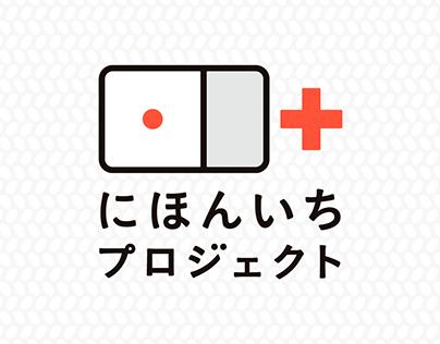 Nihon-ichi Project