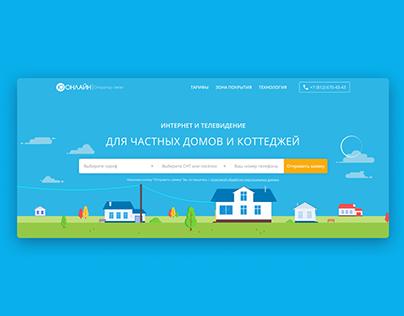 Internet-provider promo page