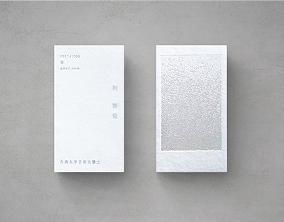 柯輝煌|名片設計 name card
