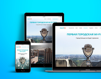 LOVIT - The First city Wi-Fi network / provider website