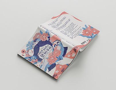 岡本加乃子的藝術家庭 書封插畫設計