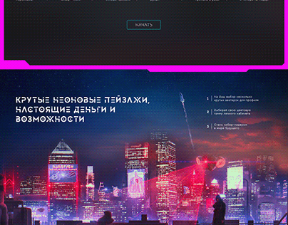 Дизайн Киберпанк