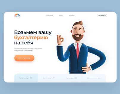 Landing Page для бухгалтерских услуг