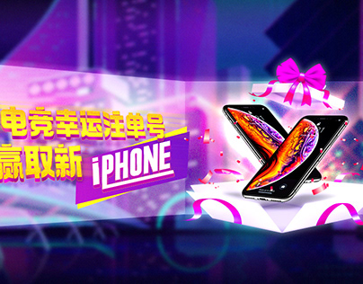 iPhone Promotional Banner Design