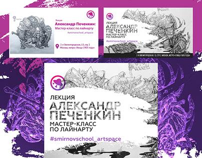 #smm-design | «Smirnov School»