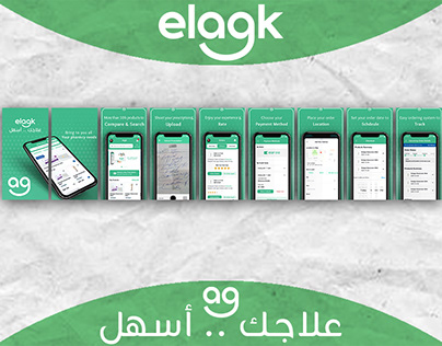 elagk app preview design