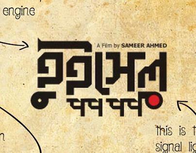 Title Design for Bangla Cinema
