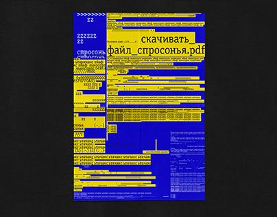 Wise poster; Typomania 2020