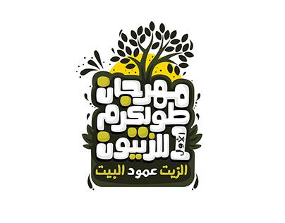 Tulkarm 1st Olive Festival
