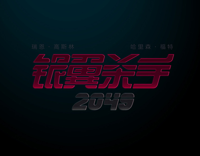 Blade Runner 2049 - Title Treatment design in CN