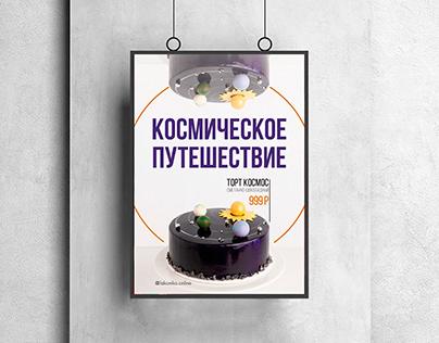 Рекламный плакат ко Дню Космонавтики