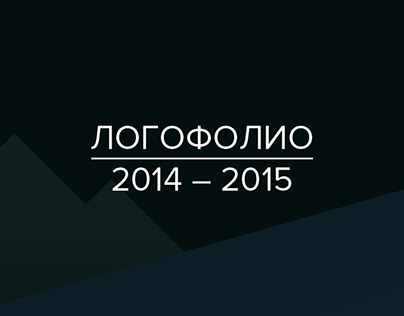 Логотипы (2014 – 2015)