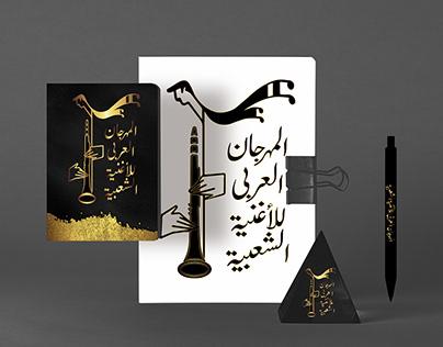 Logo for Arab Folk Song Festival