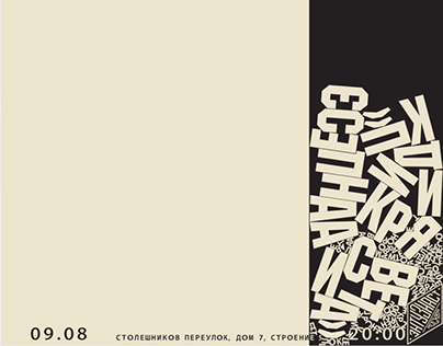 Animation of posters by Dima Pantyushin