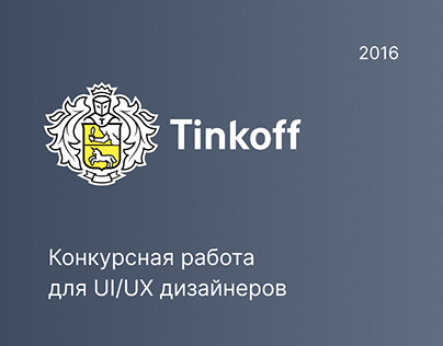 Tinkoff UI/UX Contest
