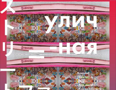 Harajuku. Functional poster