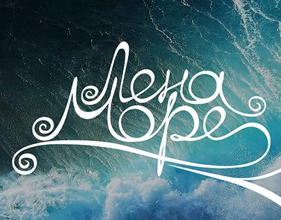 Lena Sea