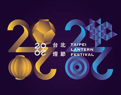 Taipei Lantern Festival 2020 台北燈節主視覺