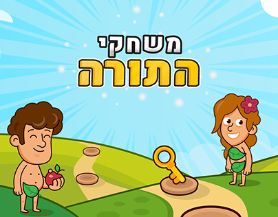 The Torah Games