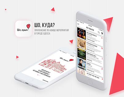 Шо, куда? iOS Events App