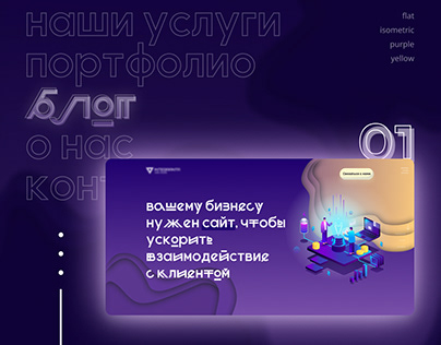 Сайт для веб-студии