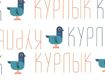 Font pigeon