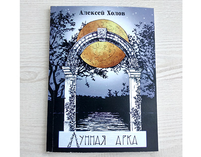 Book cover and illustrations for the poetry book