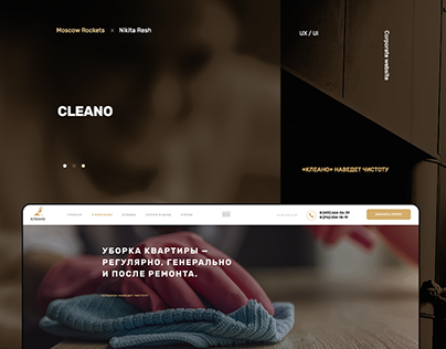 Cleano / Cleaning Services / Corporate Website