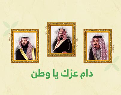 🇸🇦❤️Saudi National Day | اليوم الوطني السعودي