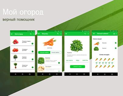 Web design. Mobile app- Agro