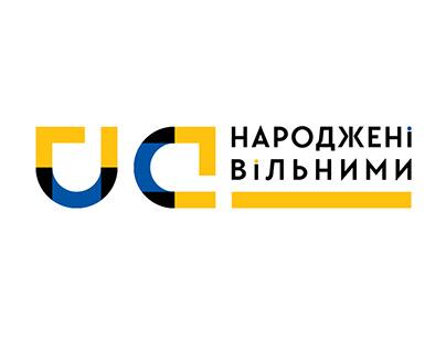 UA Народжені вільними (freedom matters)