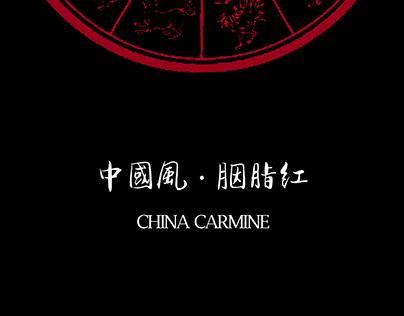 2017.6--【中國風—胭脂紅】搜狗輸入法皮肤