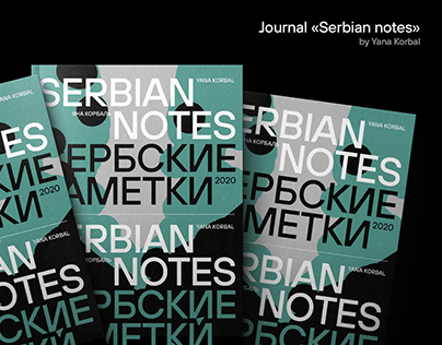 Journal «Serbian notes»