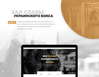 Зал Славы украинского бокса