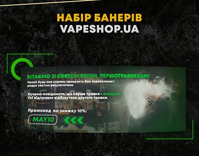 Банери VapeShop