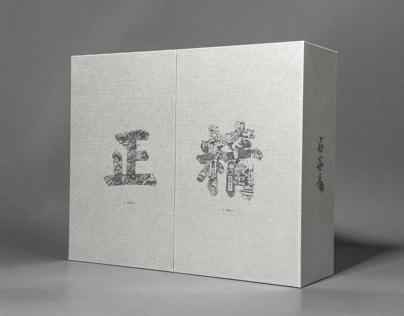Tea Packaging - ZHENGJING正精