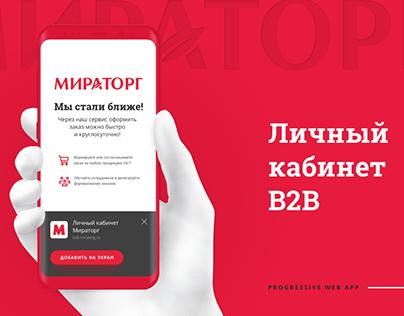 MIRATORG mobile B2B