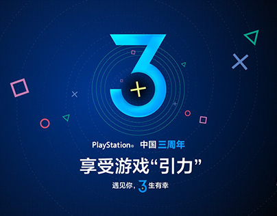 PlayStation China 3rd Anniversary | KV design