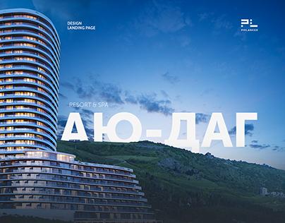 Аю-Даг Resort&SPA