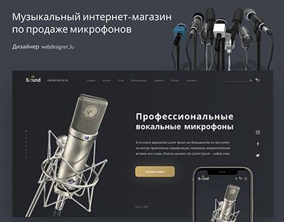 Интернет-магазин по продаже микрофонов