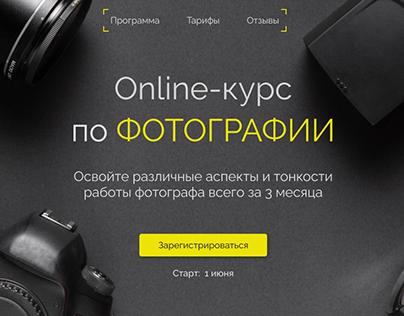 Обложка для онлайн курса