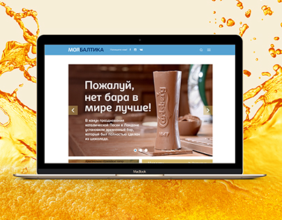 Дизайн-концепция сайта корпоративного журнала