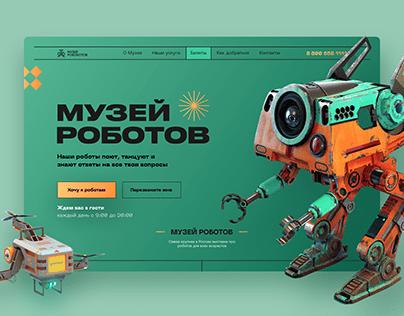 Сайт для музея роботов. Концепт.
