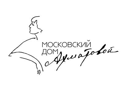 Фирменный стиль. Московский Дом Ахматовой