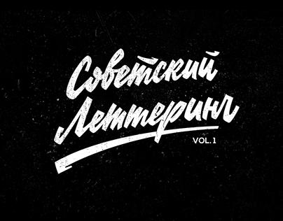 Soviet lettering. Vol.1