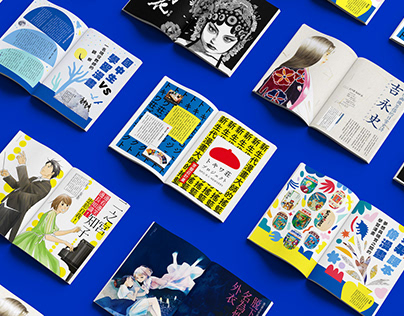 | CCC創作集 | Magazine Layout Design #1