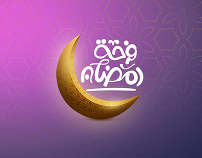 Far7et Ramadan | فرحة رمضان