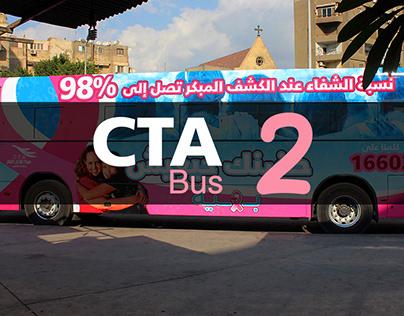 تصميم اوتوبيس هيئة النقل العام
