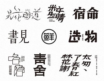 Typography2020-01